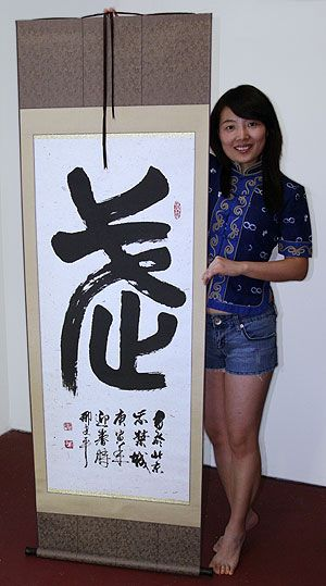 A nice Chinese calligraphy wall scroll