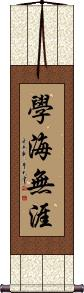 The Sea of Knowledge Has No Limits Vertical Wall Scroll