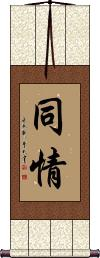 Compassion Vertical Wall Scroll