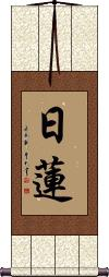 Nichiren Vertical Wall Scroll