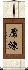 Discipline / Training / Tempering Character Vertical Wall Scroll