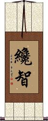Wisdom / Brilliance Vertical Wall Scroll