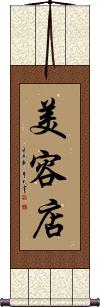 Beauty Shop / Beauty Salon Vertical Wall Scroll