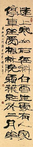 Chinese Mountain Travel Poem Wall Scroll close up view