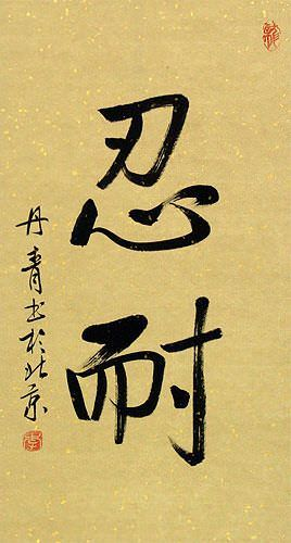 Patience / Perseverance - Chinese / Japanese / Korean Wall Scroll close up view