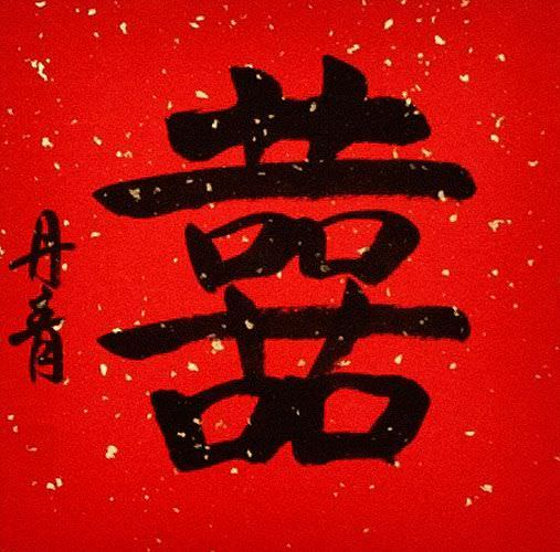 Happy Marriage - Double Happiness - Chinese Character Wall Scroll close up view