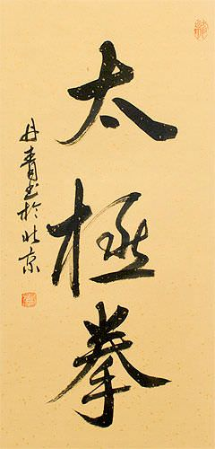 Tai Chi Fist / Taiji Quan- Chinese Calligraphy Wall Scroll close up view