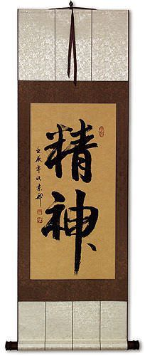 Spirit - Chinese / Japanese / Korean Symbol Wall Scroll