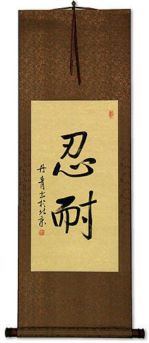 Patience / Perseverance -  Chinese / Japanese / Korean Wall Scroll